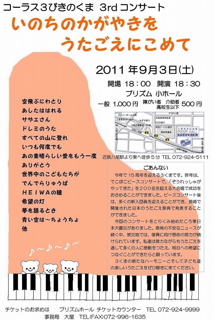 20110903-2.jpg