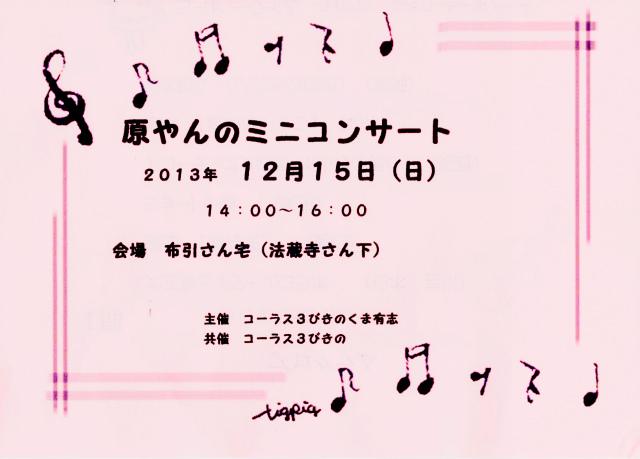 20131217-2.jpg
